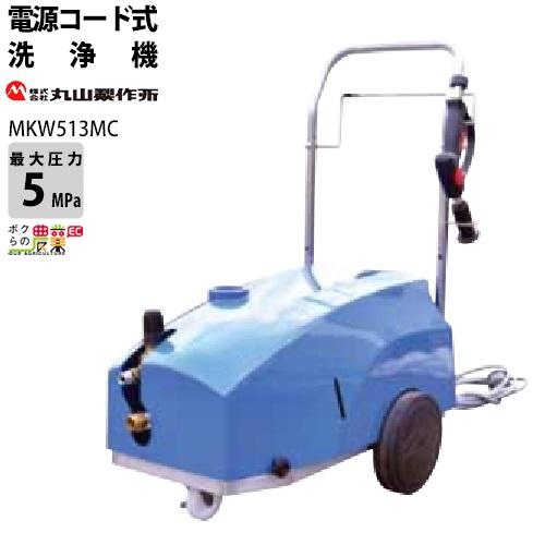 送料無料 丸山製作所 高圧洗浄機 モータータイプ MKW513MC-125 50Hz 60Hz 最高圧力5Mpa