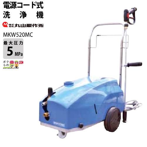 丸山製作所 高圧洗浄機 モータータイプ 5Mpa MKW520MC(50Hz) 368054