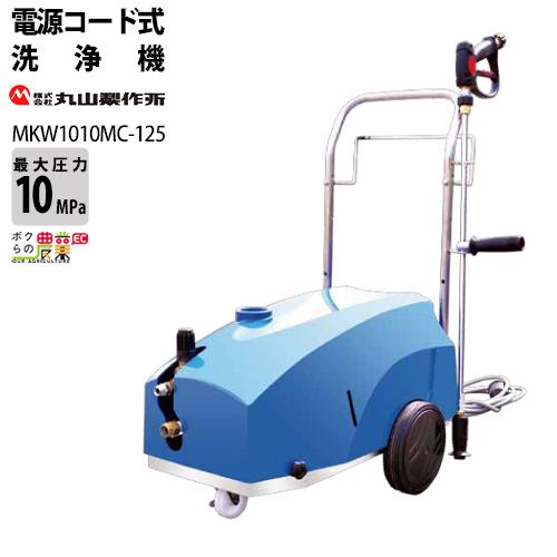 丸山製作所 高圧洗浄機 モータータイプ 10Mpa MKW1010MC(50Hz) 368056