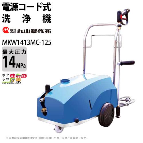 送料無料 丸山製作所 高圧洗浄機 モータータイプ MKW1413MC-125 50Hz 60Hz 最高圧力14Mpa