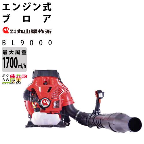 丸山製作所 エンジンブロワー BL9000(JP) 395868