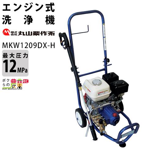 丸山製作所 高圧洗浄機 エンジンタイプ MKW1209DX-H 316197
