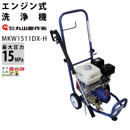 丸山製作所 高圧洗浄機 エンジンタイプ MKW1511DX-H 316198