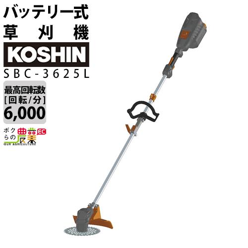 送料無料 工進 KOSHIN 充電式 刈払機 草刈機 SBC-3625L ループハンドル 36V バッテリー付 重量4.8kg 電気式 草刈り機 刈払い機 農業