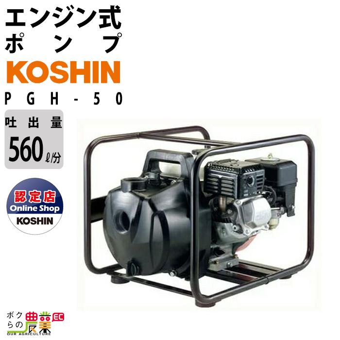 送料無料 工進 KOSHIN 海水用エンジンポンプアグロメイト PGH-50/ 最大吐出量560L/分 全揚程26m ホンダ4サイクルエンジン 給水ポンプ ウォーターポンプ 水ポンプ