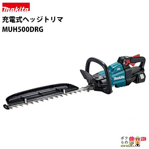 送料無料 マキタ makita 18V 充電式ヘッジトリマ MUH500DRG 刈込幅500mm バッテリー・充電器付き