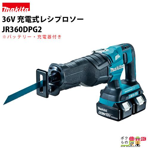 送料無料 マキタ makita 36V 充電式レシプロソー JR360DPG2 ブレーキ機能 無段変速 バッテリー・充電器付き