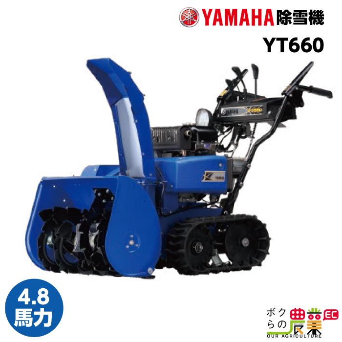 ヤマハ/YAMAHA/ 小型除雪機 YT-660 [ 2018-2019モデル/ 家庭用/ 家庭用/ 自走式/ 雪かき/ YT660 ], LIBERTE:b19e4003 --- cognitivebots.ai