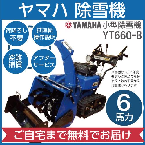 ヤマハ YAMAHA ブレードつき小型除雪機 YT-660B 2018-2019モデル 家庭用 自走式 雪かき ハイド板 手押・投雪両用型 YT660B