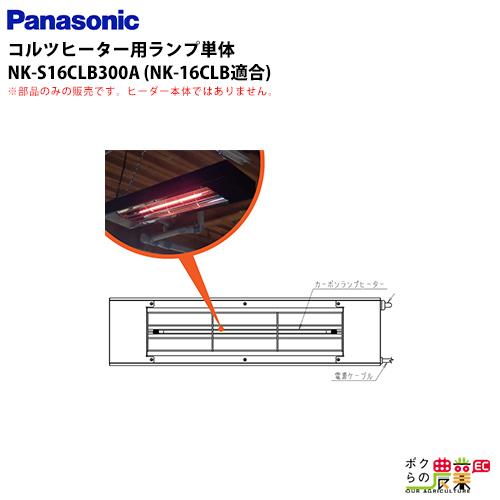 法人宛のみ宅配可 Panasonic パナソニック ヒーター部品 Panasonic パナソニック カーボンヒーター 部品 ランプ単体 NK-16CLB用 NK-S16CLB300A
