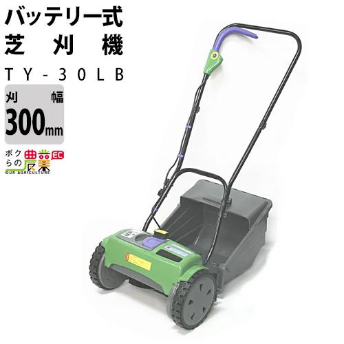 キンボシ コードレス電動芝刈機 シバクリーン TY-30LB 本体+充電器1個+バッテリー2個 / 金星大島