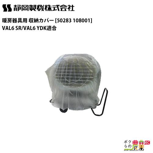 条件付きメーカー直送 後払いをご利用いただけます 静岡製機 暖房器具用 収納カバー SR用 50283 YDKに適合 シズオカ VAL6 セール特別価格 お見舞い 静岡精機 108001 SR