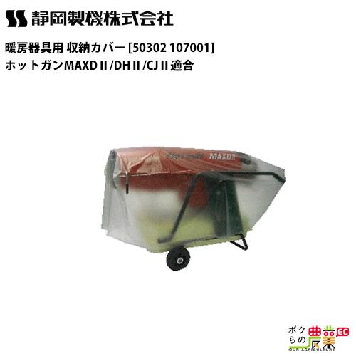 海外並行輸入正規品 条件付きメーカー直送 当店一番人気 後払いをご利用いただけます 静岡製機 暖房器具用 収納カバー MAXD2用 50302 107001 静岡精機 シズオカ HG-MAXDII CJII DHII に適合 2