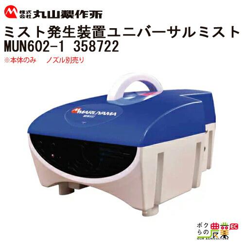 送料無料 丸山製作所 ミスト発生装置 ユニバーサルミスト MUM602 358536 本体のみ ノズル別売り