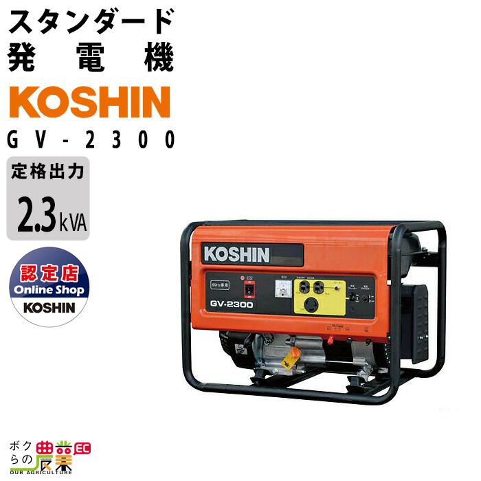 送料無料 工進 KOSHIN スタンダード発電機 GV-2300 60Hz地域専用 特典 景品 非売品 入学祝