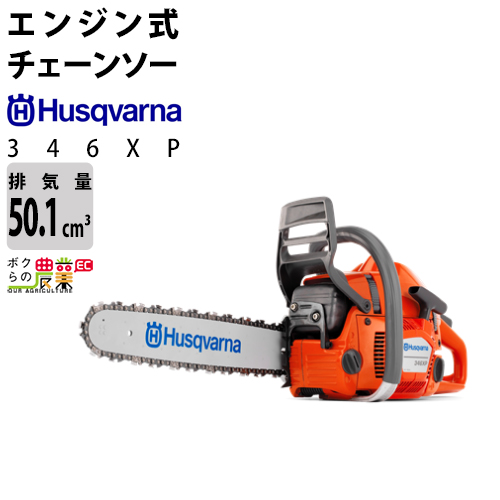 ハスクバーナ チェンソー XPチェンソー 346XP New edition 45cmRT(18