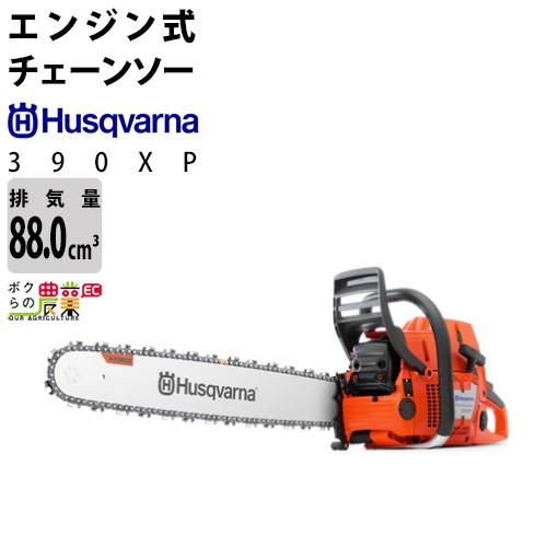 送料無料 ハスクバーナ チェンソー XPチェンソー 390XP 70cmRSN 28