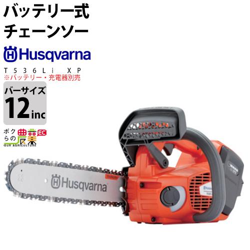 送料無料 ハスクバーナ チェンソー バッテリーシリーズ トップハンドルソー T536Li XP 966729212