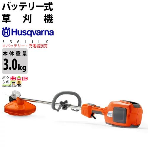 送料無料 ハスクバーナ 刈払機 バッテリーシリーズ 536LiLX 967326811
