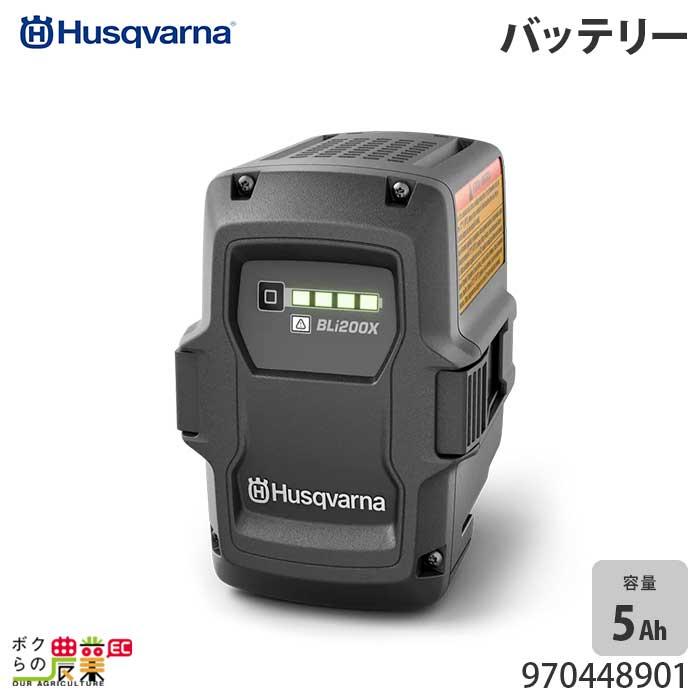 ハスクバーナ バッテリー BLi200 967091901