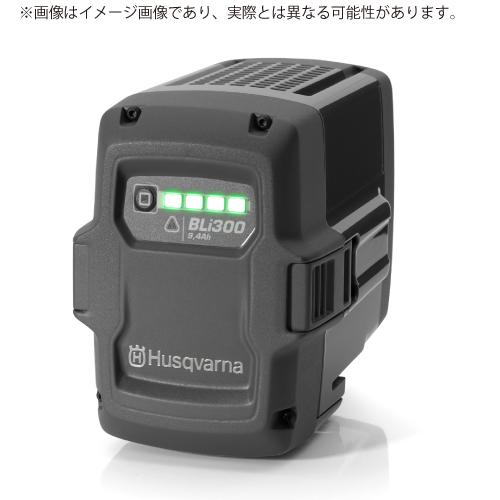 送料無料 ハスクバーナ バッテリー BLi300 967071901