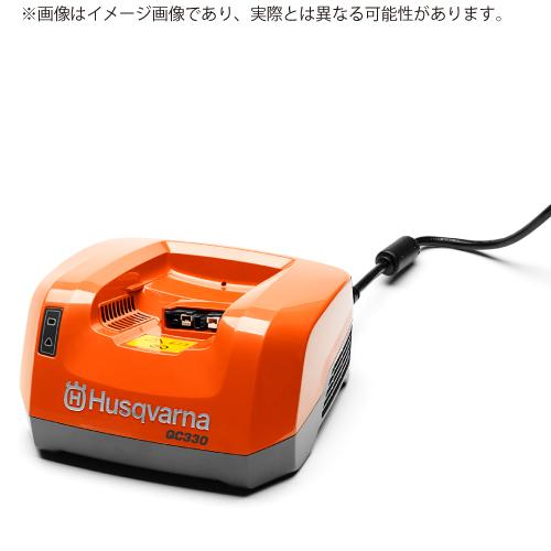 ハスクバーナ 充電器 急速充電器 QC330 967091404