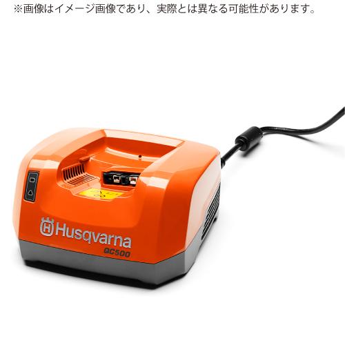 ハスクバーナ 充電器 急速充電器 QC500 967091504