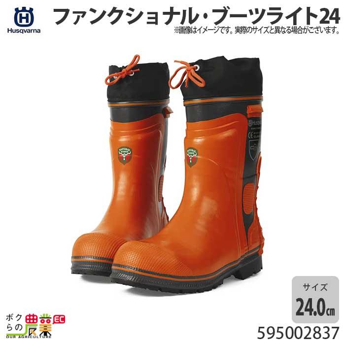 ハスクバーナ ファンクション・ブーツ ライト24(ソーチェンプロテクション入りブーツ) 37(24.0cm) 573955837