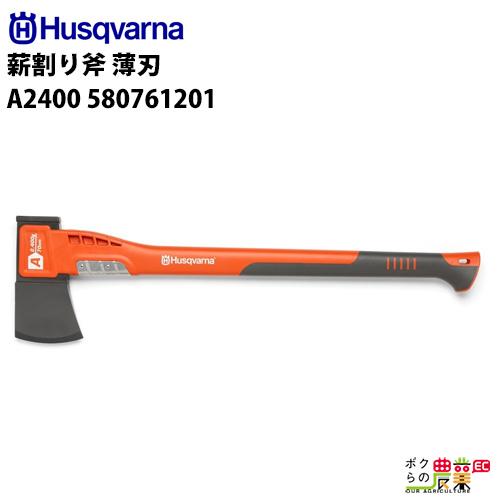 ハスクバーナ 薪割り斧 アックス A2400 580761201
