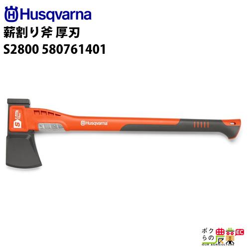 受注生産品 納期別途ご案内いたします ハスクバーナ 薪割り斧 スプリッティングアックス S2800 580761401