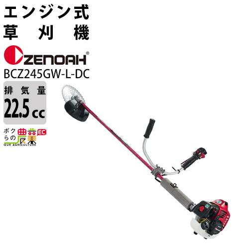 送料無料 ゼノア ZENOAH 刈払機 BCZ245GW-L-DC 966797751 両手