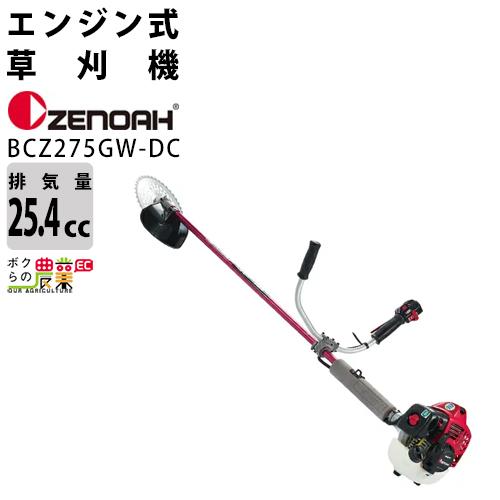 送料無料 ゼノア ZENOAH 刈払機 BCZ275GW-DC 966798030 両手