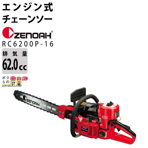 送料無料 ゼノア ZENOAH チェンソー 根切機 RC6200P-16 CR6202A