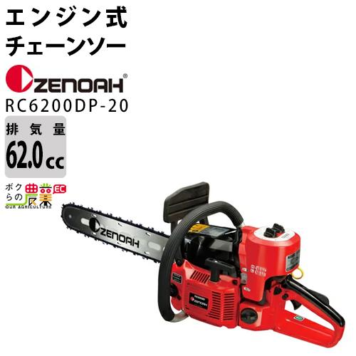 送料無料 ゼノア ZENOAH チェンソー 根切機 RC6200DP-20 CR6206B