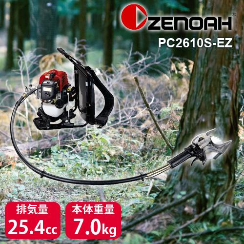 送料無料 ゼノア ZENOAH チェンソー 枝打機 PC2610S-EZ BK2602T