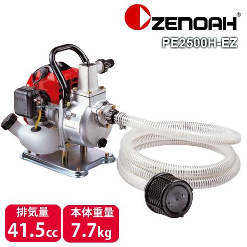 2019年4月下旬入荷予定 送料無料 ゼノア ZENOAH エンジンポンプ PE2500H-EZ DP25005