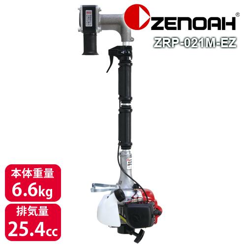 送料無料 ゼノア ZENOAH ZRP-021M-EZ 967323802