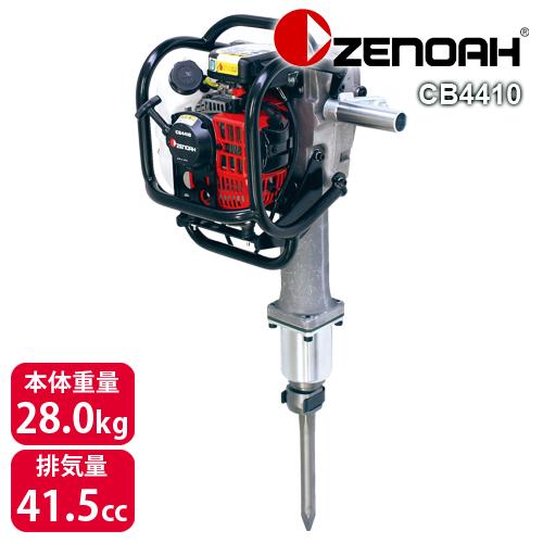送料無料 ゼノア ZENOAH コンクリートブレーカ ビーガン CB4410 AN00002