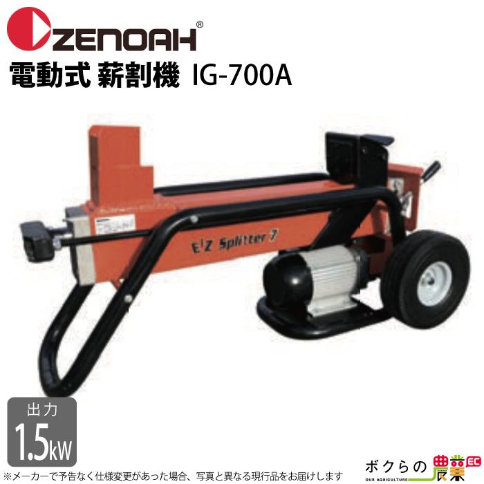 送料無料 ゼノア 薪割機 IG-700A YYBRB01