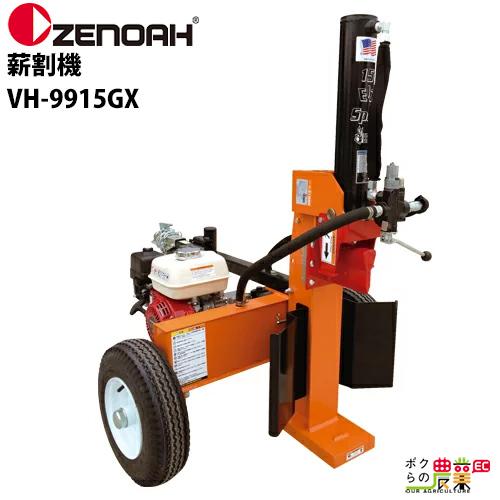 送料無料 ゼノア 薪割機 VH-9915GX 970077102