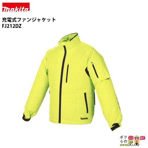 マキタ / makita 充電式ファンジャケット FJ212DZ TEIJINコンデニア素材 立ち襟/フード収納タイプ ※ジャケット単体の販売です。ファンユニットセット・バッテリ・バッテリホルダ・充電器別売