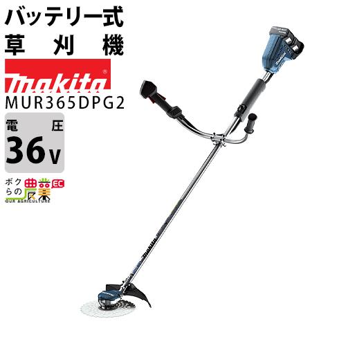 送料無料 マキタ makita 充電式草刈機 MUR365DPG2 18Vバッテリー2本・2口急速充電器つき
