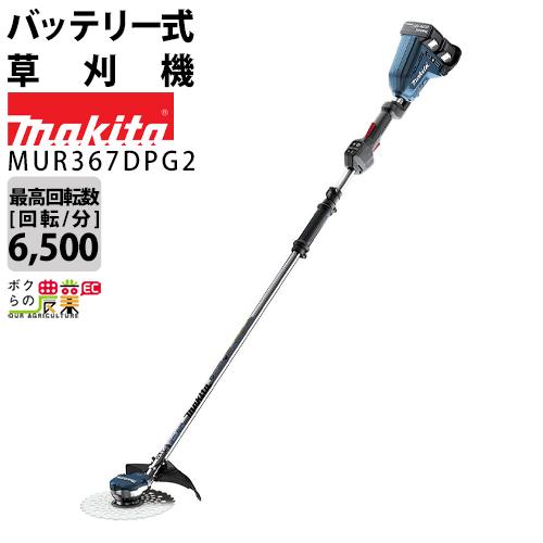 送料無料 マキタ makita 充電式草刈機 MUR367DPG2 18Vバッテリー2本・2口急速充電器つき