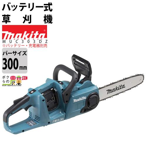送料無料 マキタ makita 充電式チェンソー 本体のみ MUC303DZ ※バッテリー・充電器は別売です