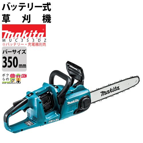 送料無料 マキタ makita 充電式チェンソー 本体のみ MUC353DZ 350mm 91PX-52E ※バッテリー・充電器は別売です