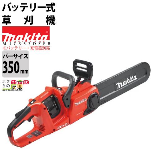 送料無料 マキタ makita 充電式チェンソー MUC353DZFR 350mm 25AP-76E ※バッテリー・充電器は別売です