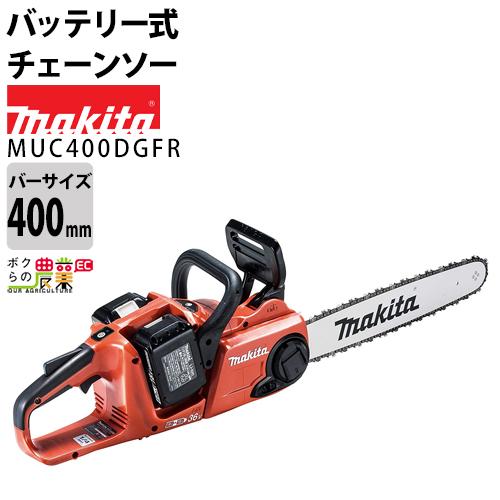 送料無料 マキタ makita 充電式チェンソー MUC400DGFR 400mm 25AP-84E 18Vバッテリー2本・2口急速充電器つき
