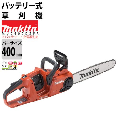 送料無料 マキタ makita 充電式チェンソー 本体のみ MUC400DZFR 400mm 25AP-84E ※バッテリー・充電器は別売です