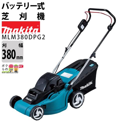 送料無料 マキタ makita 充電式芝刈機 MLM380DPG2 刈込幅380mm 18Vバッテリー2本・2口急速充電器つき