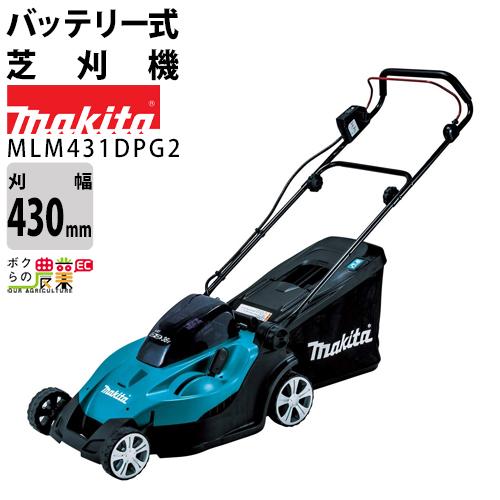 送料無料 マキタ makita 充電式芝刈機 MLM431DPG2 刈込幅430mm 18Vバッテリー2本・2口急速充電器つき